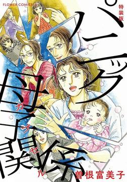 特装版「パニック母子関係」-電子書籍