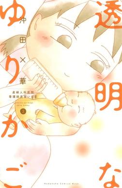 透明なゆりかご~産婦人科医院看護師見習い日記~(3)-電子書籍