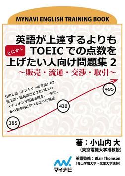 英語が上達するよりもとにかくTOEICでの点数を上げたい人向け問題集2 ~販売・流通・交渉・取引~-電子書籍