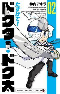 たすけて!ドクター・ドク太(2)