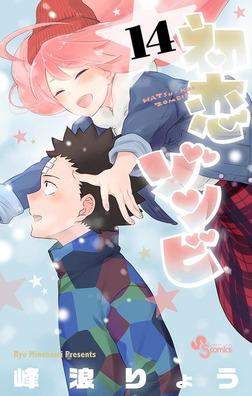 初恋ゾンビ(14)-電子書籍