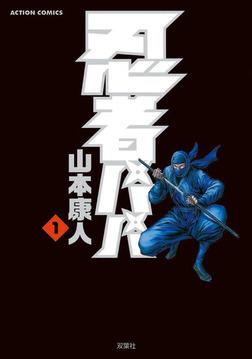 忍者パパ 1巻-電子書籍