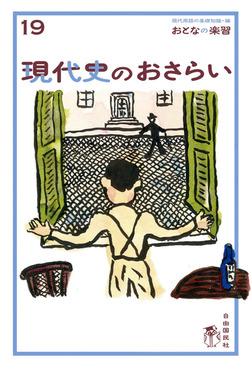 おとなの楽習 (19) 現代史のおさらい-電子書籍