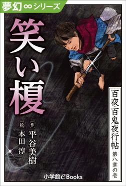 夢幻∞シリーズ 百夜・百鬼夜行帖43 笑い榎-電子書籍