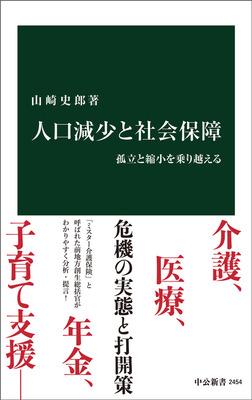 人口減少と社会保障 孤立と縮小を乗り越える-電子書籍