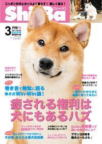 Shi-Ba 2017年3月号 Vol.93