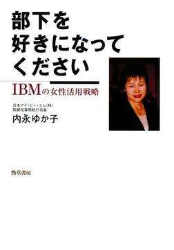 部下を好きになってください : IBMの女性活用戦略-電子書籍