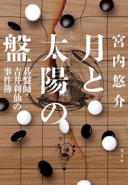 月と太陽の盤~碁盤師・吉井利仙の事件簿~-電子書籍