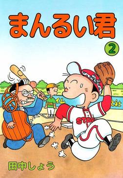 まんるい君(2)-電子書籍