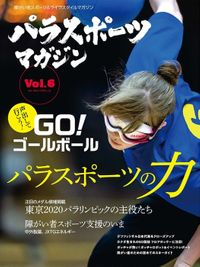 パラスポーツマガジン Vol.6