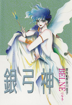 銀弓神-電子書籍