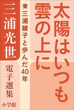 三浦光世 電子選集 太陽はいつも雲の上に ~妻・三浦綾子と歩んだ40年~-電子書籍