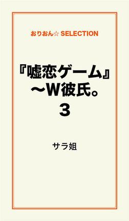 『嘘恋ゲーム』~W彼氏。3-電子書籍