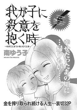 本当にあった主婦の黒い話vol.2~我が子に殺意を抱く時~-電子書籍