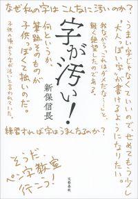 字が汚い!(文春e-book)