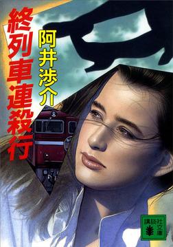 終列車連殺行-電子書籍