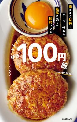 ほぼ100円飯 家にある材料でソッコー作れる最高に楽しい節約レシピ-電子書籍