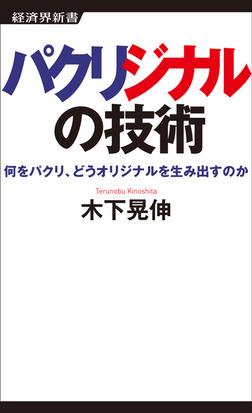パクリジナルの技術-電子書籍