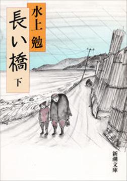 長い橋(下)-電子書籍