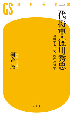 """二代将軍・徳川秀忠 忍耐する""""凡人""""の成功哲学-電子書籍"""