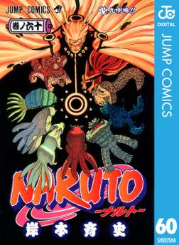 NARUTO―ナルト― モノクロ版 60-電子書籍