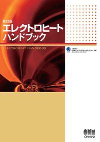 新訂版 エレクトロヒートハンドブック(オーム社)