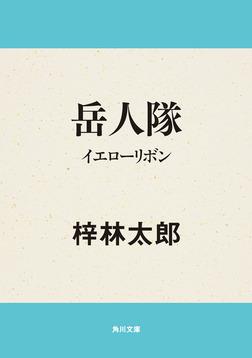 岳人隊 イエローリボン-電子書籍
