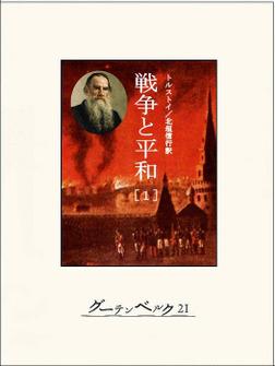戦争と平和(1)-電子書籍