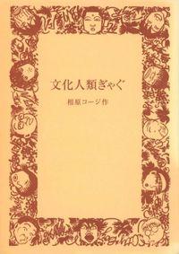 文化人類ぎゃぐ(1)
