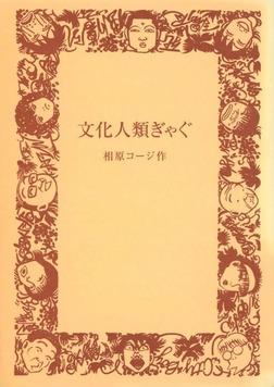 文化人類ぎゃぐ(1)-電子書籍