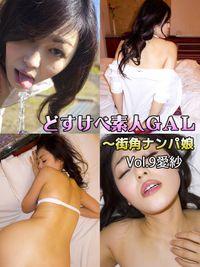 どスケベ素人GAL Vol.9愛紗