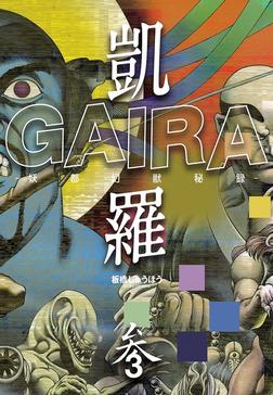凱羅 GAIRA -妖都幻獣秘録-(3)-電子書籍