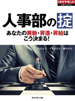 人事部の掟 あなたの異動・昇進・昇給はこう決まる!-電子書籍