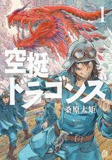 空挺ドラゴンズ(1)【無料試し読み版】