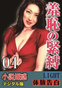 【体験告白】羞恥の緊縛04-電子書籍
