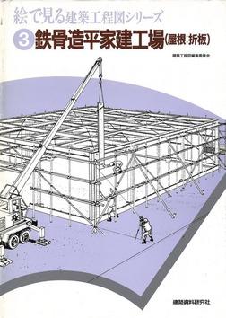 鉄骨造平屋建工場(屋根:折板)-電子書籍