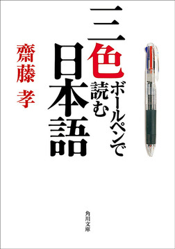 三色ボールペンで読む日本語-電子書籍