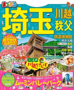 まっぷる 埼玉 川越・秩父・鉄道博物館-電子書籍