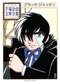 ブラック・ジャック(5)-電子書籍