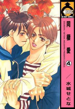 同棲愛(4)-電子書籍