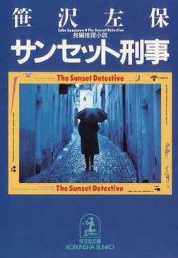 サンセット刑事-電子書籍