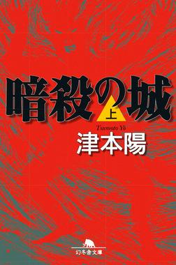 暗殺の城(上)-電子書籍