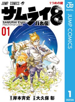 サムライ8 八丸伝 1-電子書籍