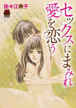 セックスにまみれ愛を恋(こ)う-電子書籍