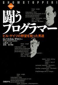 闘うプログラマー[新装版] ビル・ゲイツの野望を担った男達