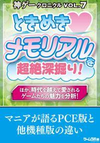 神ゲークロニクル vol.7