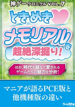 神ゲークロニクル vol.7-電子書籍