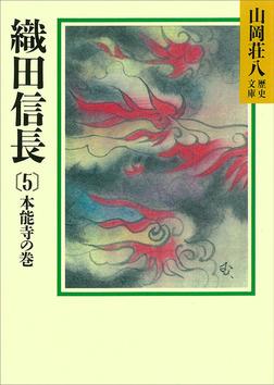 織田信長(5) 本能寺の巻-電子書籍