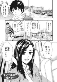 艶肌マニアックス 【分冊版 9/9】