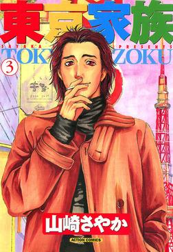 東京家族 : 3-電子書籍